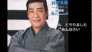 村田親分さまどうか拙き唄ですが宜しくお願い致します。