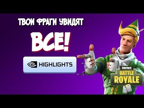 Fortnite : Королевская Битва. Как записывать фраги с Fortnite в Nvidia Highlights?