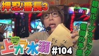 上カラ水瀬#104【押忍!番長3】 [必勝本WEB-TV][パチスロ][スロット] thumbnail