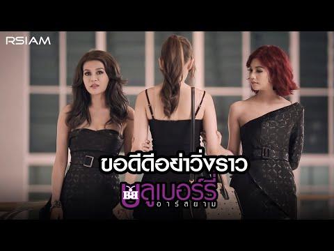 ขอดีดีอย่าวิ่งราว : บลูเบอร์รี่ อาร์ สยาม [Official MV]
