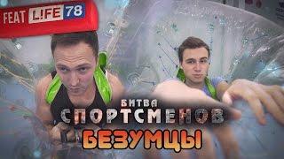 Безумцы feat.Life78/Битва спортсменов S03E10