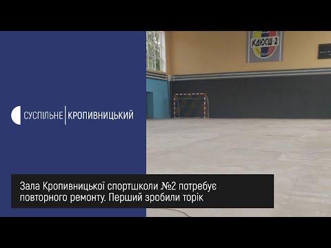 Суспільне Кропивницький: Підлога зали Кропивницької спортшколи № 2 потребує повторного ремонту. Перший зробили торік