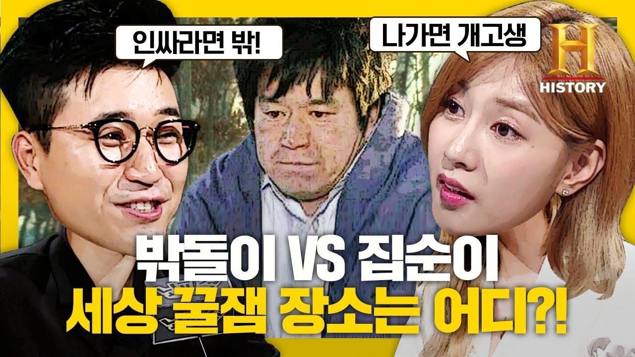 김종민과 밖에서 놀기 vs 하영이와 집에서 놀기 [뇌피셜]
