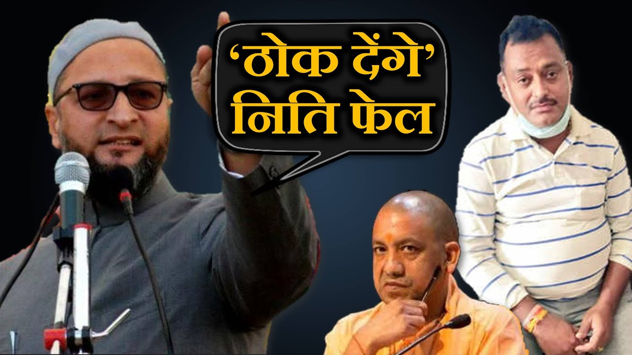 'Thok Denge' Policy Failed in Yogi's Uttar Pradesh Said AIMIM Chief Asaduddin Owaisi |By Azhar Sabri