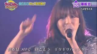 ai shinozaki ``memorize`` Live.