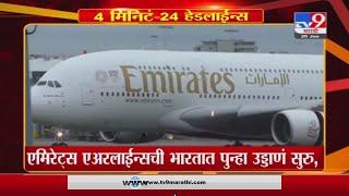 Headline | 12 PM | एमिरेट्स एअरलाईन्सची भारतात पुन्हा उड्डाणं सुरु-TV9