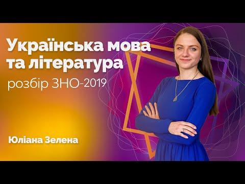 Розбір ЗНО-2019 з української мови та літератури / ZNOUA