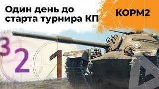 КОРМ2. Один день до старта турнира. 24 серия. 8 сезон
