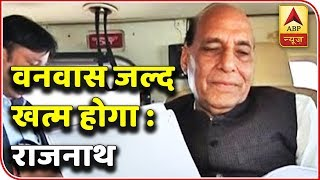 I Assure Exile Will End, Says Rajnath Singh On Ram Mandir | ABP News