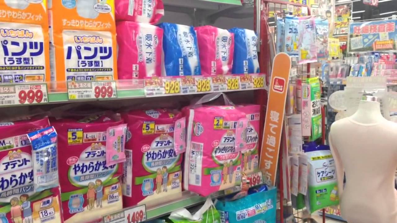 japaneses diapers Adult