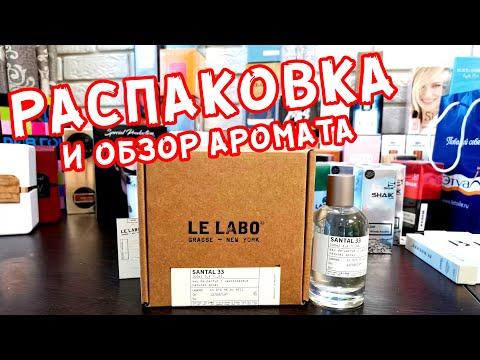LE LABO Santal 33 / Распаковка и обзор аромата