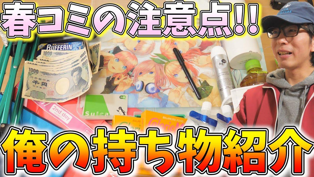 【春コミケC98の持ち物紹介!!】エアコミケの注意事項は絶対に ...