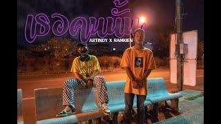 ARTINDYS X RAMKIEN - เธอคนนั้น [Official MV] (Prod. By A$CII)