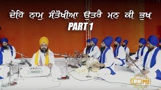 Part 1 - Dehh Naam Santokhiya
