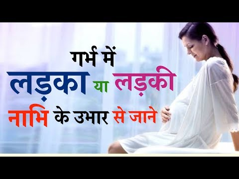 Baby boy symptom during pregnancy from Belly button || Baby gender Prediction during pregnancy