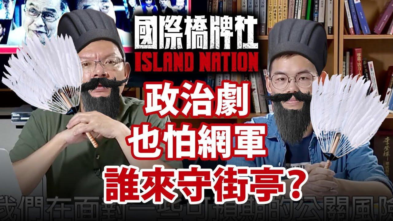 【訪談】政治劇也怕網軍 誰來守街亭? 行銷團隊專訪