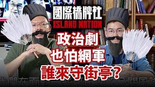 【訪談】政治劇也怕網軍 誰來守街亭?|行銷團隊專訪