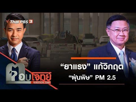 """""""ยาแรง"""" แก้วิกฤต """"ฝุ่นพิษ"""" PM 2.5 - วันที่ 15 Jan 2020"""