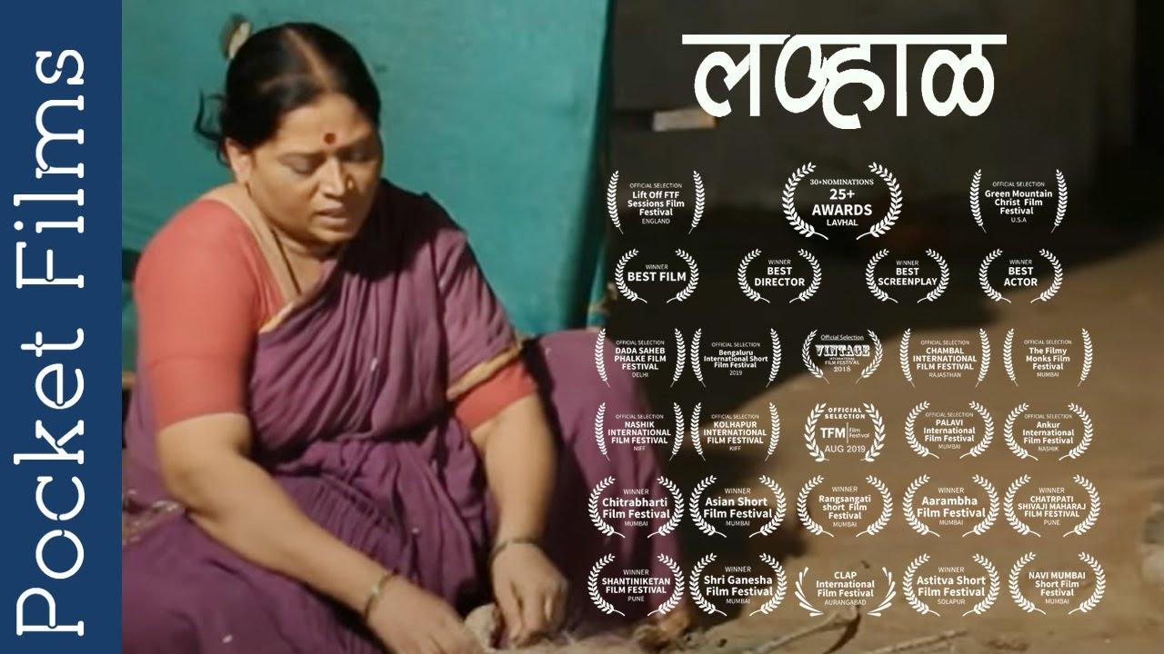 Lavhaal (THE REED) - Award Winning Marathi Drama Short Film