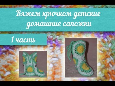 Вязание крючком детские сапожки схемы бесплатно
