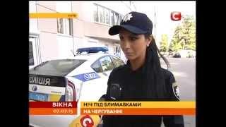 Красуня-поліціянтка: ніч під блимавками - Вікна-новини - 07.07.2015