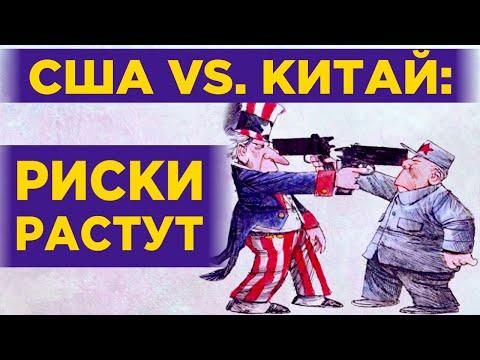 Укрепление рубля: надолго ли? США Vs Китай: новый виток / Новости экономики