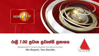 News 1st: Prime Time Sinhala News - 7 PM | (07-05-2020) Thumbnail