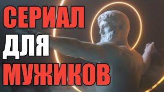 Сериал для настоящих мужчин | Спартак | Кровь и песок