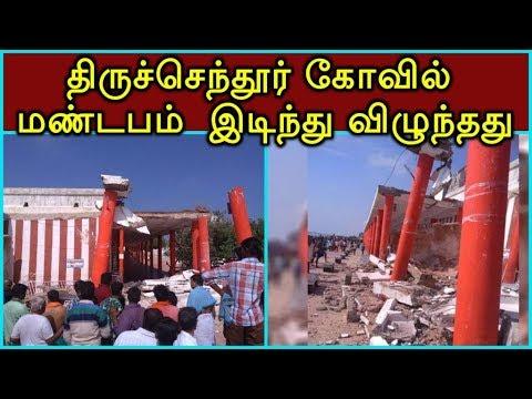திருச்செந்தூர் கோவில் மண்டபம் இடிந்து விழுந்தது | Thiruchendur Temple One Part Of Building Collapse