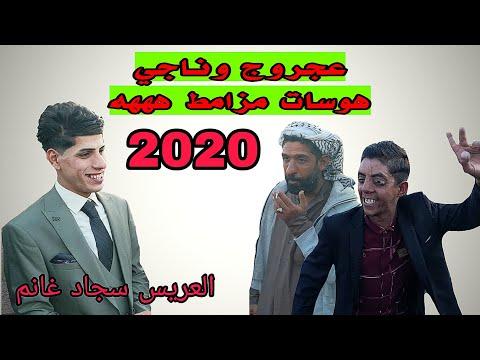 هوسات. المهوال عجروج والمهوال ناجي مزامط ههههه في حفل زفاف سجاد غانم 2020.
