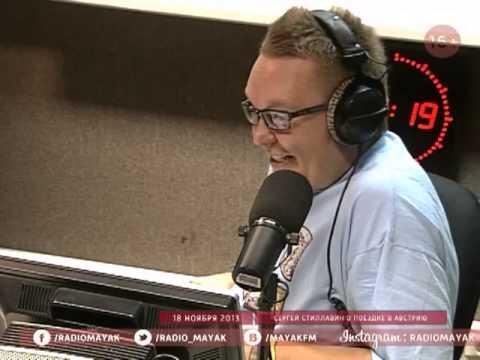 Сергей Стиллавин о поездке в Австрию