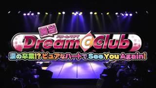 劇団ドリームクラブ ~涙の卒業!? ピュアなハートでSeeYouAgain!〜 2013...