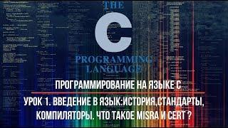 Программирование на языке С. Урок 1. Введение в язык:история,стандарты,компиляторы.Что MISRA и CERT?