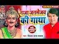बिररस Birha 2019//Vijay Lal yadav, माहाभारत की अदभुत गाथा , ML music