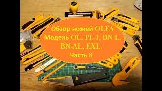 Обзор ножей OLFA Модель OL, PL 1, BN L, BN AL, EXL Часть 8 Overview of knives.