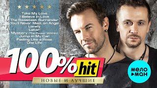 PLAZMA - 100%хит - новые и лучшие песни