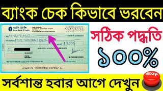 How To Fill Bank Cheque Correctly In 2019|How To Create A Cancelled Cheque| Bangla