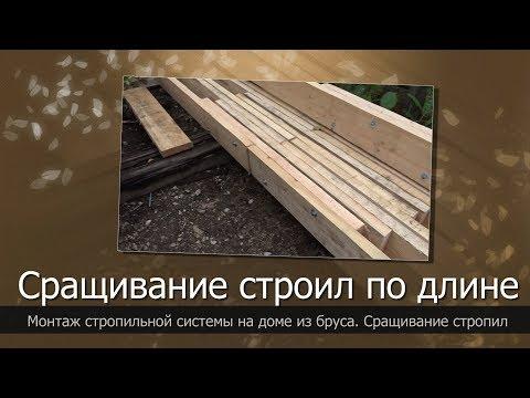 Сращивание стропил по длине//Стропильная система дома из дерева//Дом из бруса своими руками