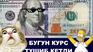 Скачать DOLLAR KURSI KURS DOLLOR DOLOR DOLAR ДОЛЛОР КУРСИ КУРС ДОЛЛАР ДОЛИР ДОЛАР