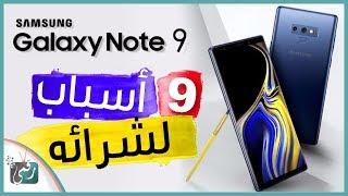 جالكسي نوت 9 - Galaxy Note 9 أقوى 9 مميزات في الهاتف العملاق