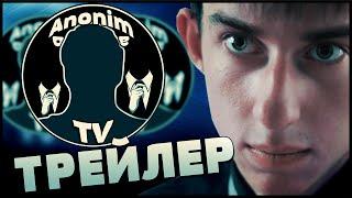 ANONIMNOE TV | ЭПИЧНЫЙ ТРЕЙЛЕР