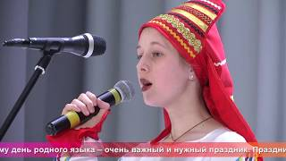 Од пинге. День родных языков в Кочкурово