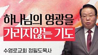 정필도목사 설교_수영로교회 | 하나님의 영광을 가리지않는 기도(사도 바울의 기도)