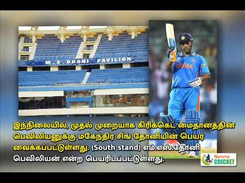 MS Dhoni Pavilion Stand in Ranchi Cricket Ground Mp3