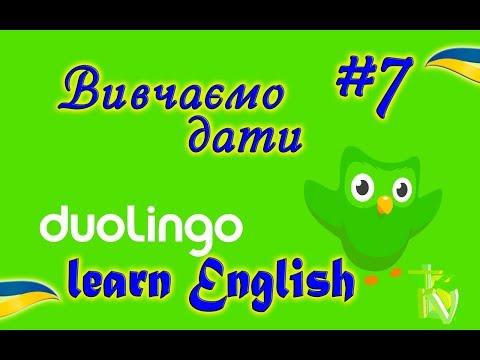 DUOLINGO #7 – ВИВЧАЄМО ДАТИ [UKRAINIAN LEARN ENGLISH]