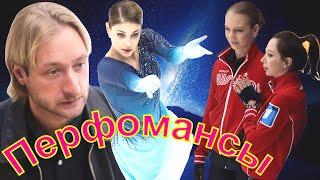ЯРКИЕ ПЕРФОРМАНСЫ Плющенко ГЛАВНЫЙ ШОУМЕН ТУКТАМЫШЕВА ЧЕТВЕРНОЙ ЛУТЦ
