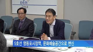 [서울뉴스]5호선 영등포시장역, 문화예술공간으로 변신