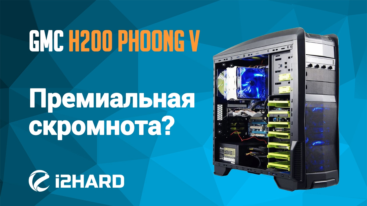 Обзор GMC H200 Phoong V: бюджетная скромнота?
