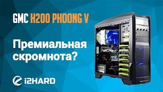 Обзор GMC H200 Phoong V: премиальная скромнота?