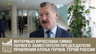 Интервью Вячеслава Сивко первого заместителя председателя правления Клуба Героев, Героя России